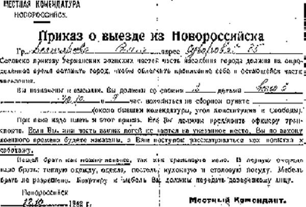 Приказ коменданта о выселении из Новороссийска
