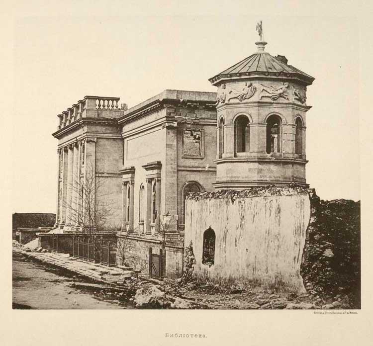 Морская библиотека, Севастополь, фотограф Робертсон, 1855-1856
