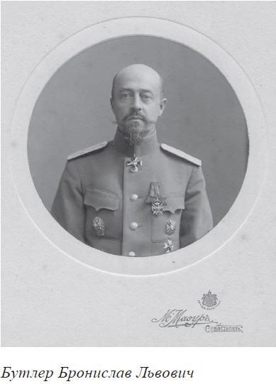 Бронислав Львович Бутлер