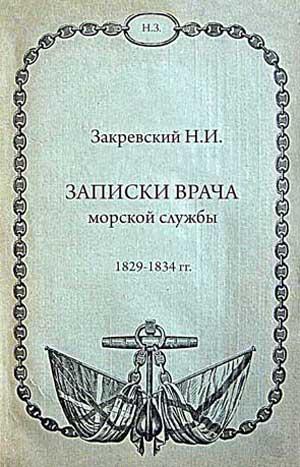 Закревский Никифор Иванович, Записки врача морской службы