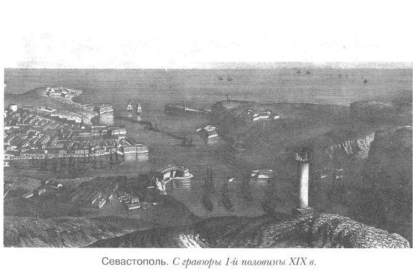 Севастополь, XIX век, первая половина