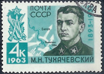 Почтовая марка Михаил Тухачевский