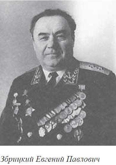 Евгений Павлович Збрицкий