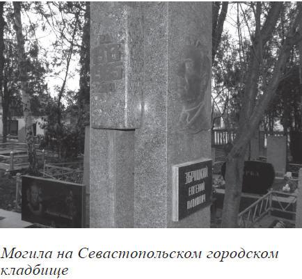 могила Збрицкого