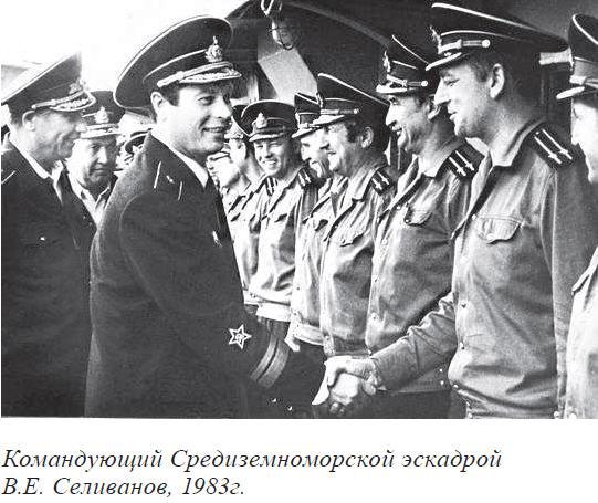 Командующий Средиземноморской эскадрой В.Е. Селиванов