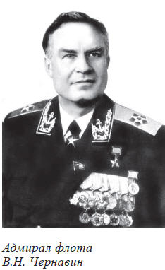 Адмирал флота В.Н. Чернавин