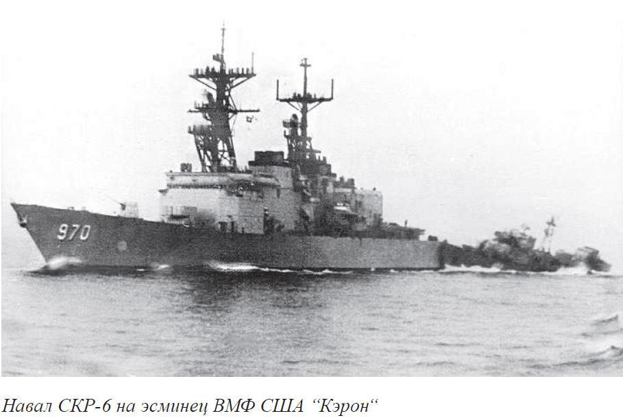 "Навал СКР-6 на эсминец ВМФ США ""Кэрон"""