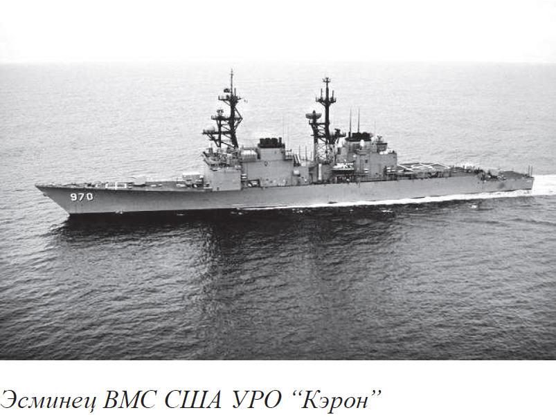 """Эсминец УРО """"Кэрон"""", ВМС США"""
