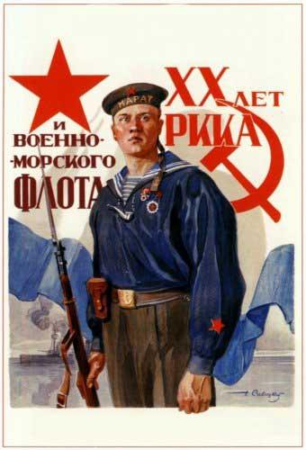 20 лет РККА и Военно-Морского флота, плакат