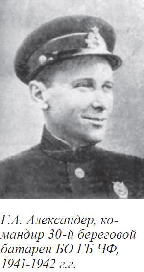 Г.А. Александер, командир 30-й береговой батареи БО ГБ ЧФ, 1941-1942 г.г.