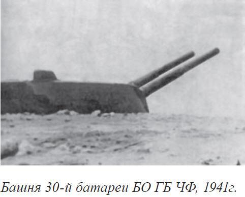 Башня 30-й батареи БО ГБ ЧФ, 1941г.