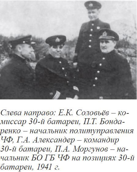 Слева направо: Е.К. Соловьёв – комиссар 30-й батареи, П.Т. Бондаренко – начальник политуправления ЧФ, Г.А. Александер – командир 30-й батареи, П.А. Моргунов – начальник БО ГБ ЧФ на позициях 30-й батареи, 1941 г.