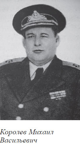 инженер-контр-адмирал Королев Михаил Васильевич