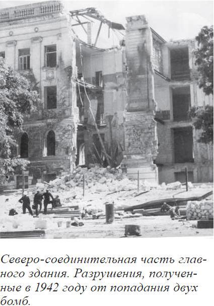Разрушенное здание военного училища