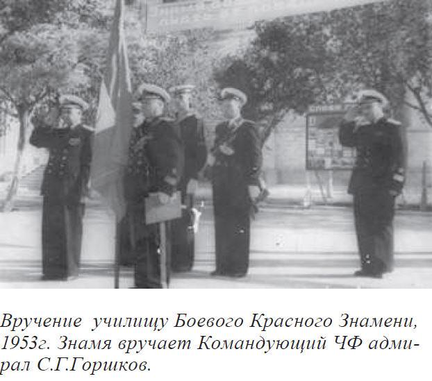 вручение 3-му Высшему военно-морскому инженерному училищу Боевого знамени части