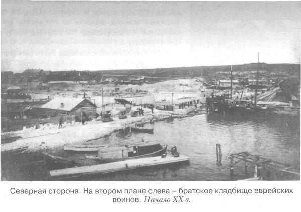 Северная сторона Севастополя. Братское кладбище еврейских воинов. Начало ХХ века