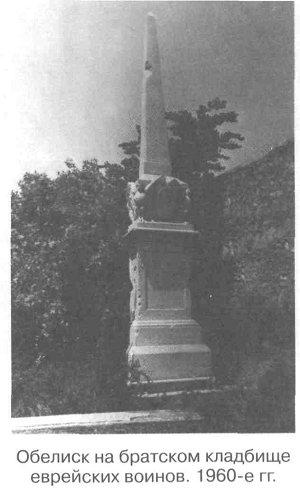 Обелиск на братском кладбище еврейских воинов в Севастополе
