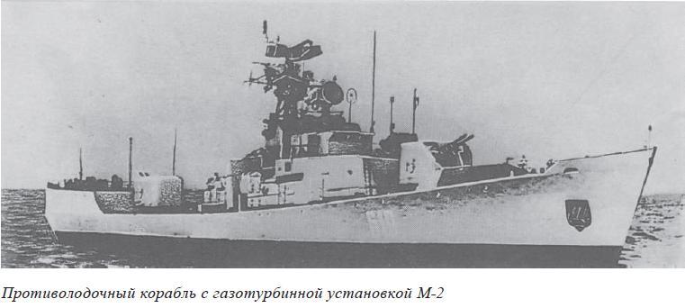 Противолодочный корабль с газотурбинной установкой М-2