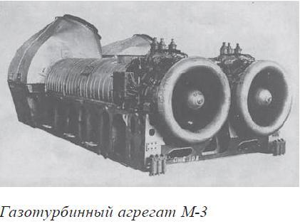Газотурбинный агрегат М-3