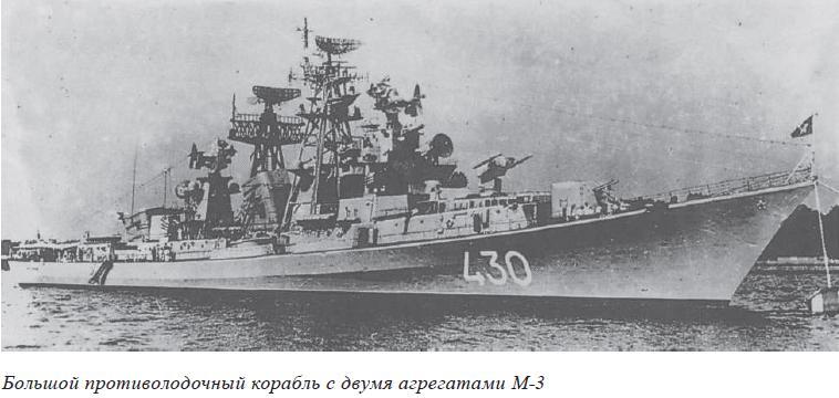 Большой противолодочный корабль с двумя агрегатами М-3