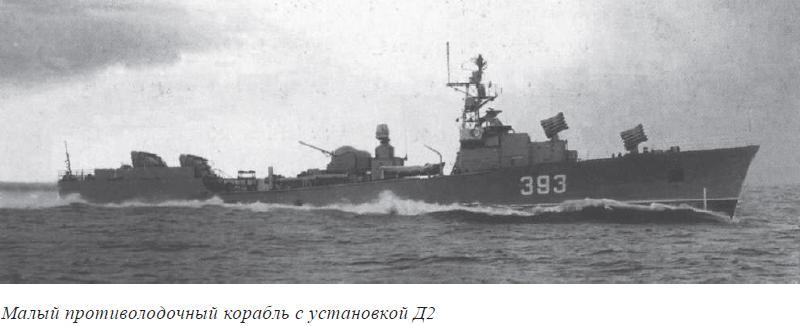 Малый противолодочный корабль с установкой Д2