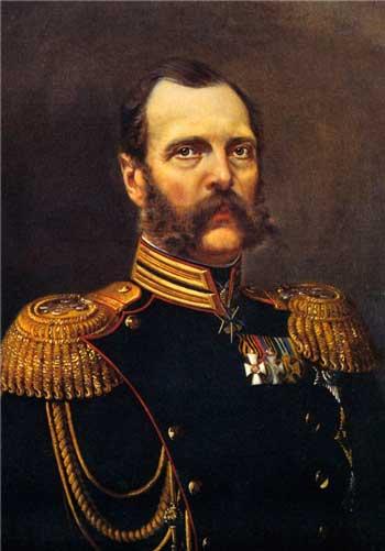 Александр II Романов