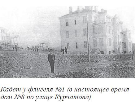 Кадет у флигеля №1 (в настоящее время дом №8 по улице Курчатова)