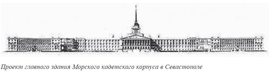 Проект главного здания Морского кадетского корпуса в Севастополе
