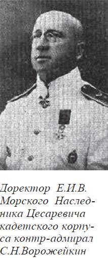 Доректор Е.И.В. Морского Наследника Цесаревича кадетского корпуса контр-адмирал С.Н.Ворожейкин