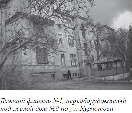 Бывший флигель №1, переоборудованный под жилой дом №8 по ул. Курчатова.