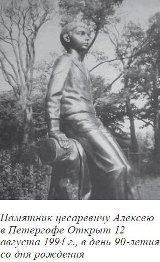 Памятник цесаревичу Алексею в Петергофе. Открыт 12 августа 1994 г, в день 90-летия со дня рождения