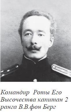 Командир Роты Его Высочества капитан 2 ранга В.В.фон Берг