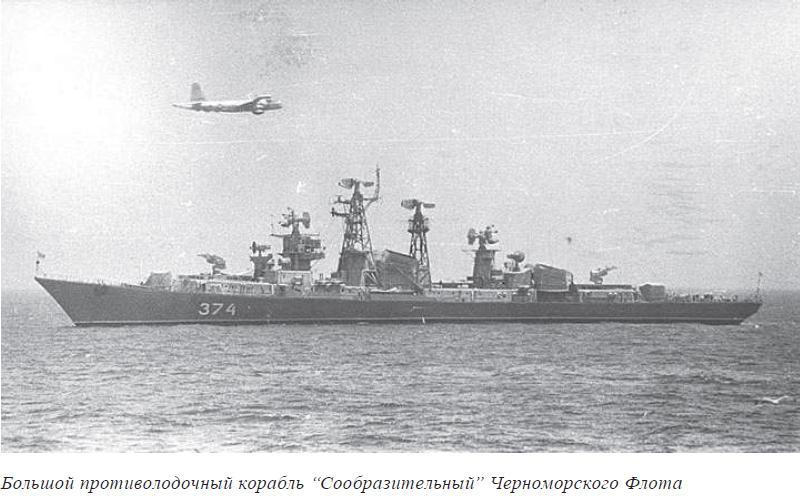 """Большой противолодочный корабль """"Сообразительный"""" Черноморского Флота"""