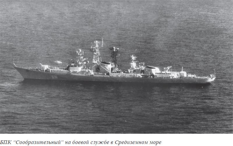 """БПК """"Сообразительный"""" на боевой службе в Средиземном море"""