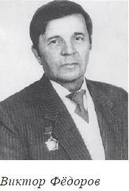 Виктор Алексеевич Федоров