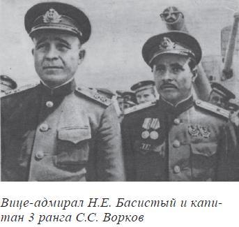 Вице-адмирал Н.Е. Басистый и капитан 3 ранга С.С. Ворков