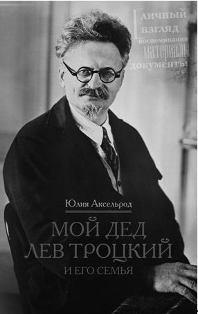 Мой дед Лев Троцкий и его семья