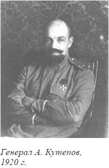 Александр Павлович Кутепов