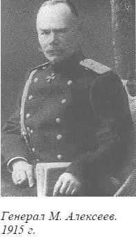 Генерал от инфантерии Михаил Васильевич Алексеев
