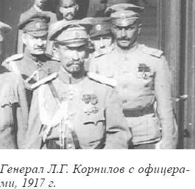 Генерал Корнилов Л.Г.