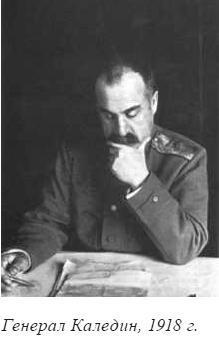Генерал от кавалерии Каледин Алексей Максимович