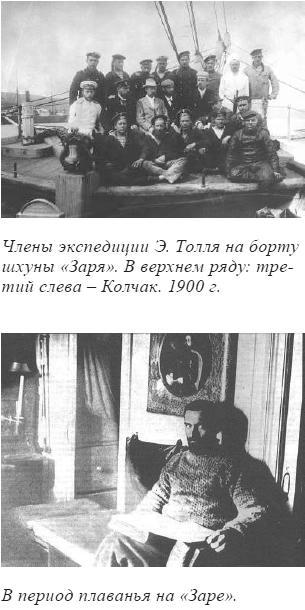 Экспедиция Э.Толля