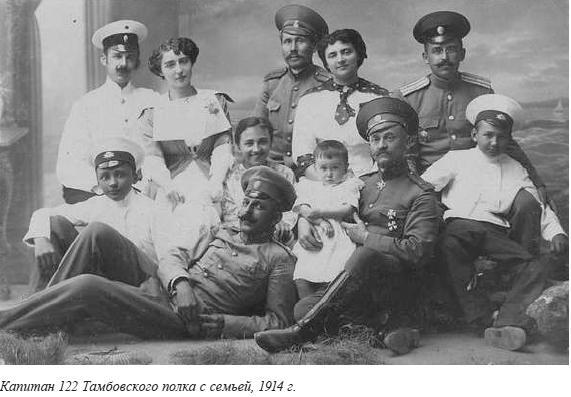 Капитан 122 Тамбовского полка