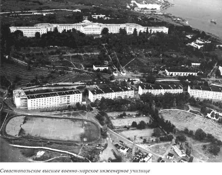Севастопольское высшее военно-морское инженерное училище