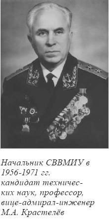 Начальник СВВМИУ в 1956-1971 гг. кандидат технических наук, профессор, вице-адмирал-инженер М.А. Крастелёв