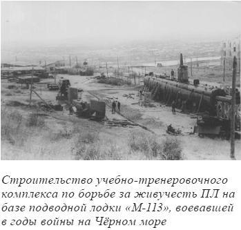 Строительство учебно-тренеровочного комплекса по борьбе за живучесть ПЛ на базе подводной лодки «М-113», воевавшей в годы войны на Чёрном море