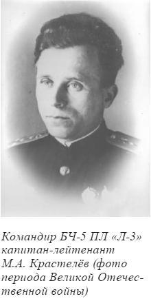 Командир БЧ-5 ПЛ «Л-3» капитан-лейтенант М.А. Крастелёв (фото периода Великой Отечественной войны)