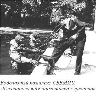 Водолазный комплекс СВВМИУ. Лёгководолазная подготовка курсантов