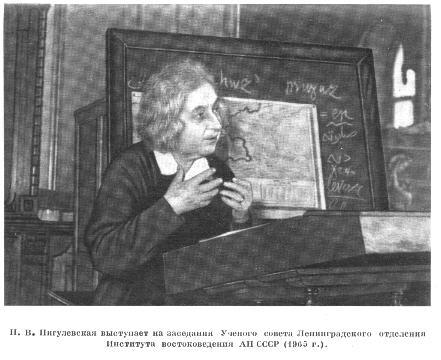 Н. В. Пигулевская