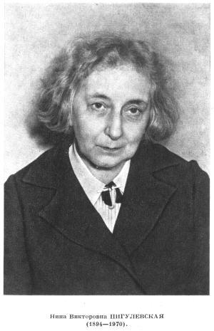Нина Викторовна Пигулевская (Стебницкая)